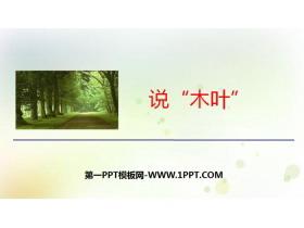 """《说""""木叶""""》PPT免费课件"""