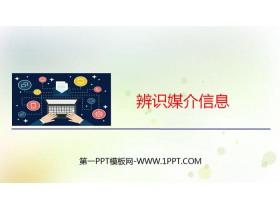 《辨识媒介信息》PPT