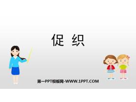 《促织》PPT