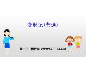 《变形记》PPT下载