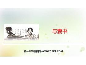 《与妻书》PPT下载