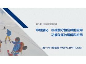《�C械能守恒定律的��用 功能�P系的理解和��用》�C械能守恒定律PPT��秀�n件