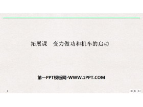 《拓展�n �力做功和�C�的��印�C械能守恒定律PPT��� �n件