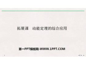 《拓展�n �幽芏�理的�C合��用》�C械能守恒定律PPT��� �n件
