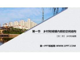 《乡村和城镇内部的空间结构》乡村和城镇PPT
