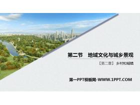 《地域文化与城乡景观》乡村和城镇PPT优秀课件