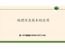 《地理信息技�g的��用》��土�_�l�c保�oPPT�n件