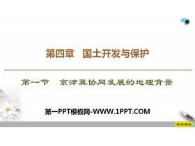 《京津冀�f同�l展的地理背景》��土�_�l�c保�oPPT下�d