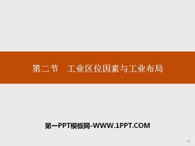 《工�I�^位因素�c工�I布局》�a�I�^位�x��PPT�n件