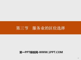 《服��I的�^位�x�瘛樊a�I�^位�x��PPT�n件