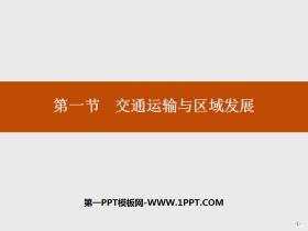 《交通运输与区域发展》区域发展战略PPT课件