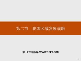 《我国区域发展战略》区域发展战略PPT课件