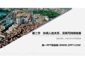 《协调人地关系,实现可持续发展》人地关系与可持续发展PPT