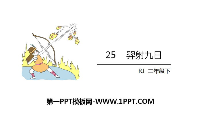 《羿射九日》PPT免费下载