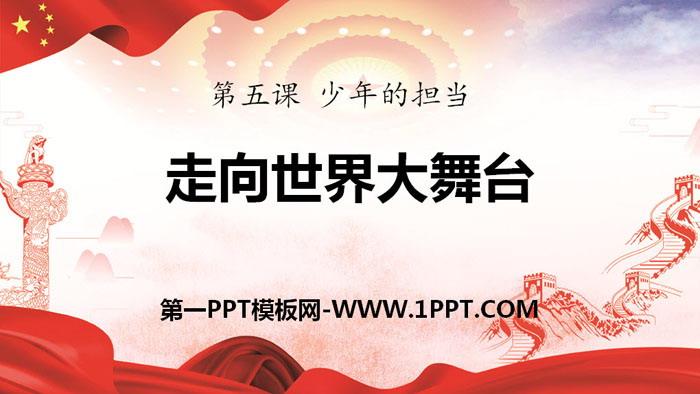《走向世界大舞台》少年的担当PPT下载