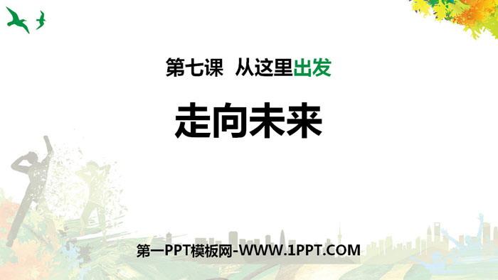 《走向未来》从这里出发PPT教学课件