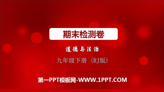 《期末检测卷》PPT