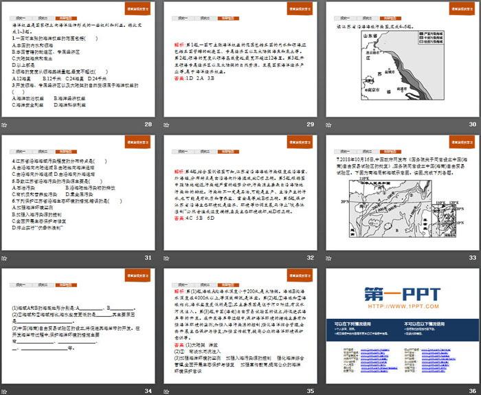《海洋权益与我国海洋发展战略》区域发展战略PPT课件