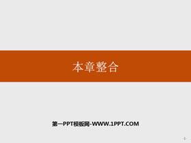 《本章整合》�^域�l展�鹇�PPT�n件