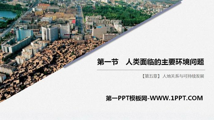 《人类面临的主要环境问题》人地关系与可持续发展PPT