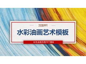 彩色水彩油��背景��g�O�PPT模板