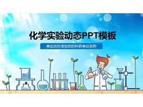 蓝色卡通化学实验课PPT课件模板