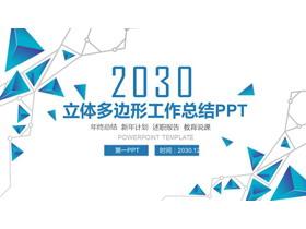 立�w多�形工作��YPPT模板