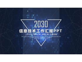 蓝色虚拟数字信息技术工作汇报PPT模板