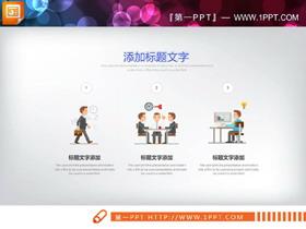 24��彩色扁平化PPT�D表