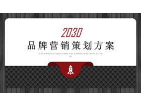精致�t黑品牌�I�N�C��策��方案PPT模板