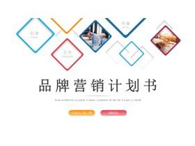 彩色���方框品牌�I�N策��PPT模板