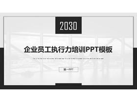 黑白简洁企业员工执行力培训必发88模板下载