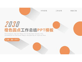 简洁橙色圆点背景工作总结计划PPT模板