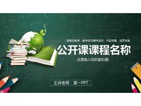 绿色文具背景的教学公开课必发88模板