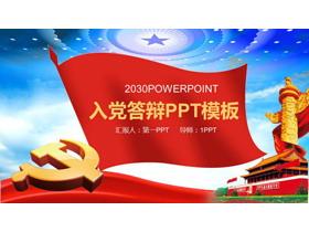 党徽华表背景的入党答辩PPT模板