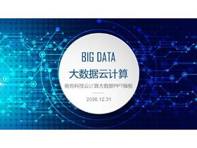 蓝色点阵点线背景大数据云计算主题必发88模板