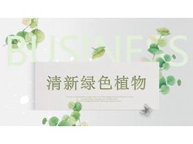 清新�G色藤蔓植物背景商�I�����PPT模板