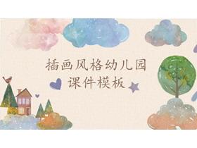 精美水彩插画风格幼儿园PPT课件模板
