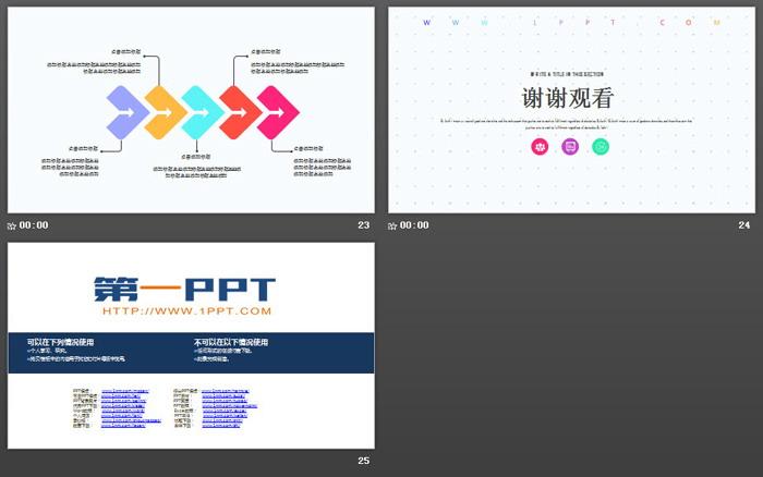 极简彩色商务PPT模板