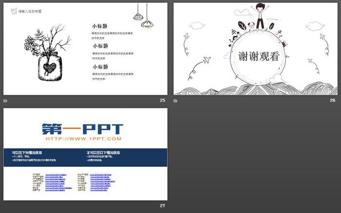�描手�L�和��PPT模板
