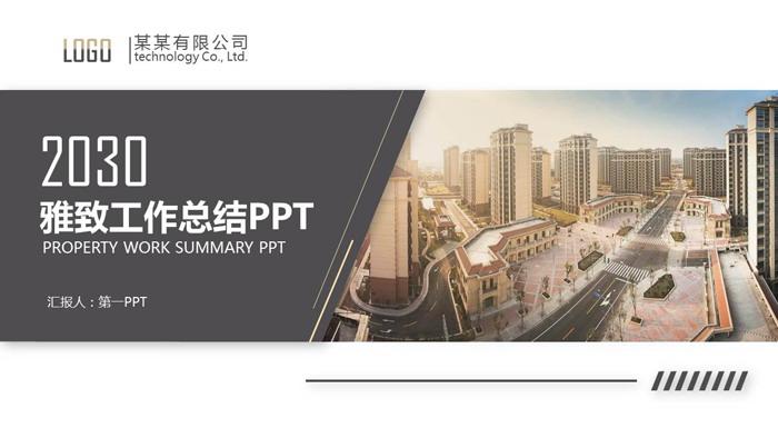精致房地产公司工作总结汇报PPT模板