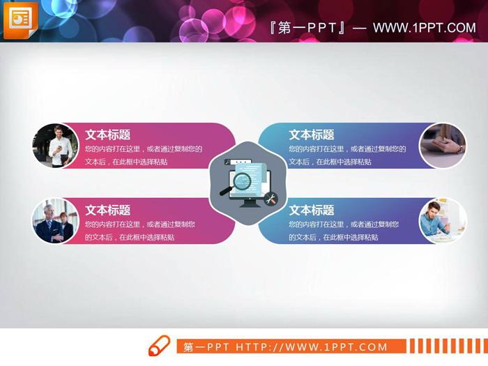 23张蓝紫渐变PPT图表免费下载