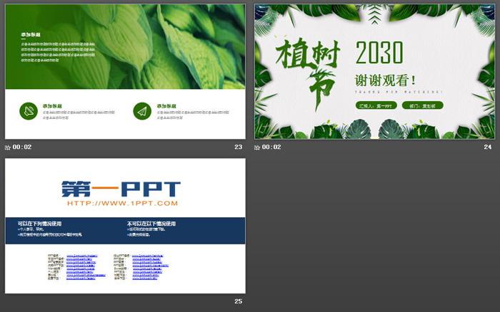 清新�G�~背景的植�涔�PPT模板