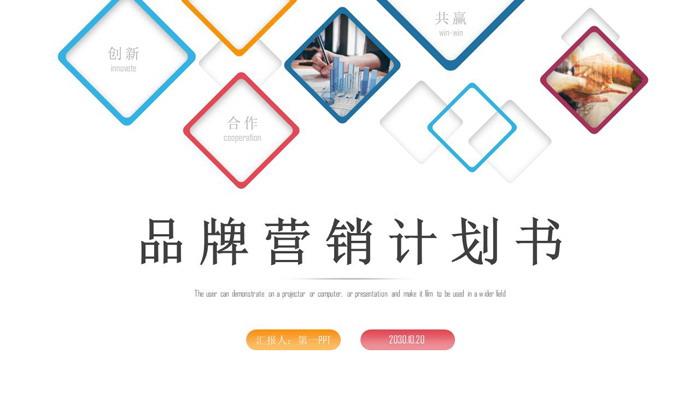 彩色有�@��必要�岷���方框品牌�I�N策��PPT模板