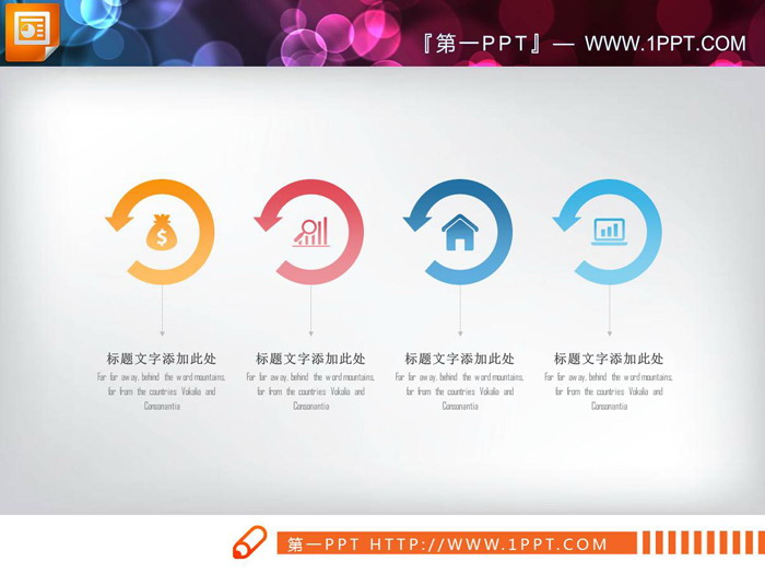 19张简洁彩色渐变风格PPT图表集合