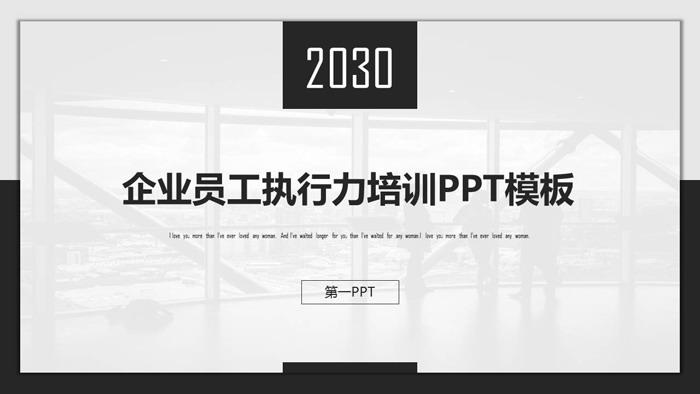 黑白���企�I�T工�绦辛ε嘤�PPT模板下�d