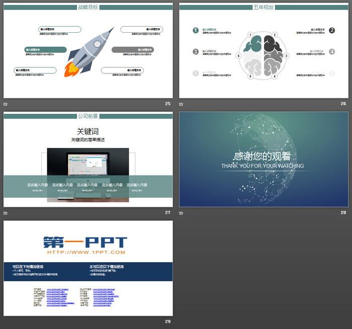 网络科技公司企业简介必发88模板