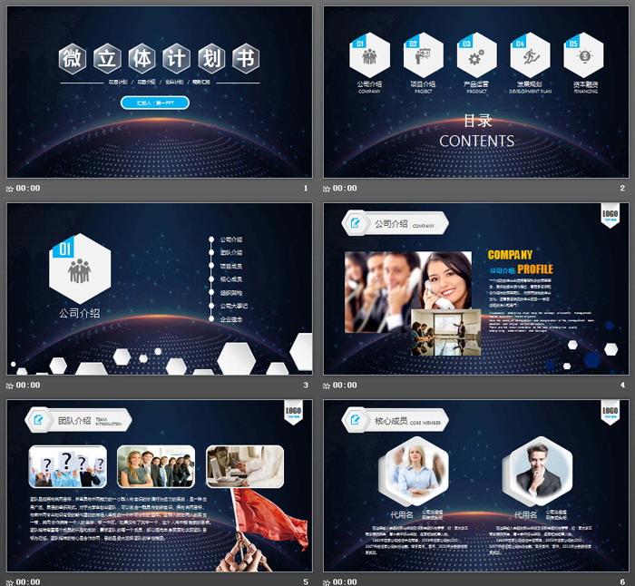 网络科技公司商业融资计划书PPT模板