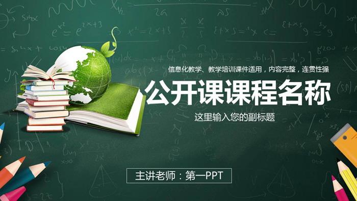绿色文具背景的教学公开课PPT模板
