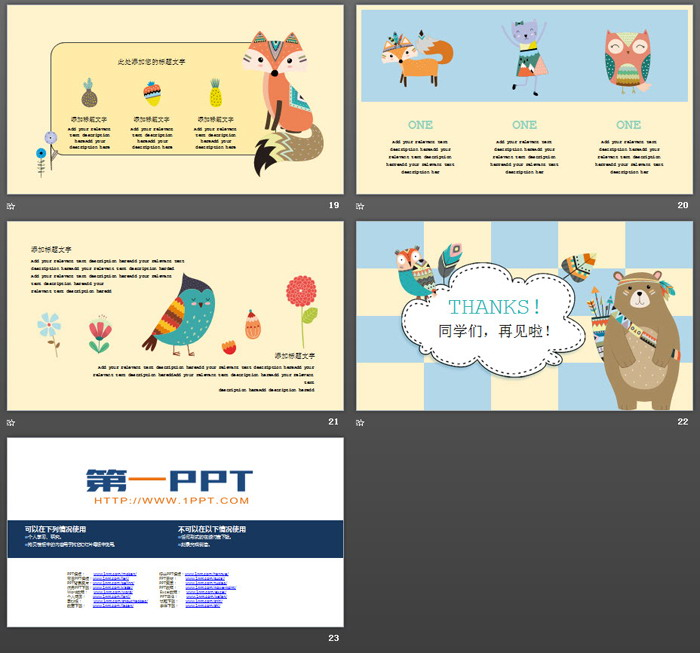 卡通猫头鹰大狗熊背景PPT模板